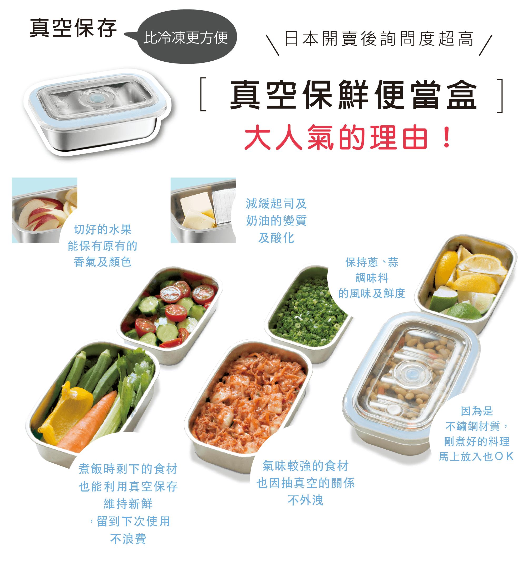 不鏽鋼真空保鮮盒,不鏽鋼保鮮盒,收納盒,不鏽鋼,真空保鮮盒,抽真空保鮮盒,不鏽鋼盒推薦