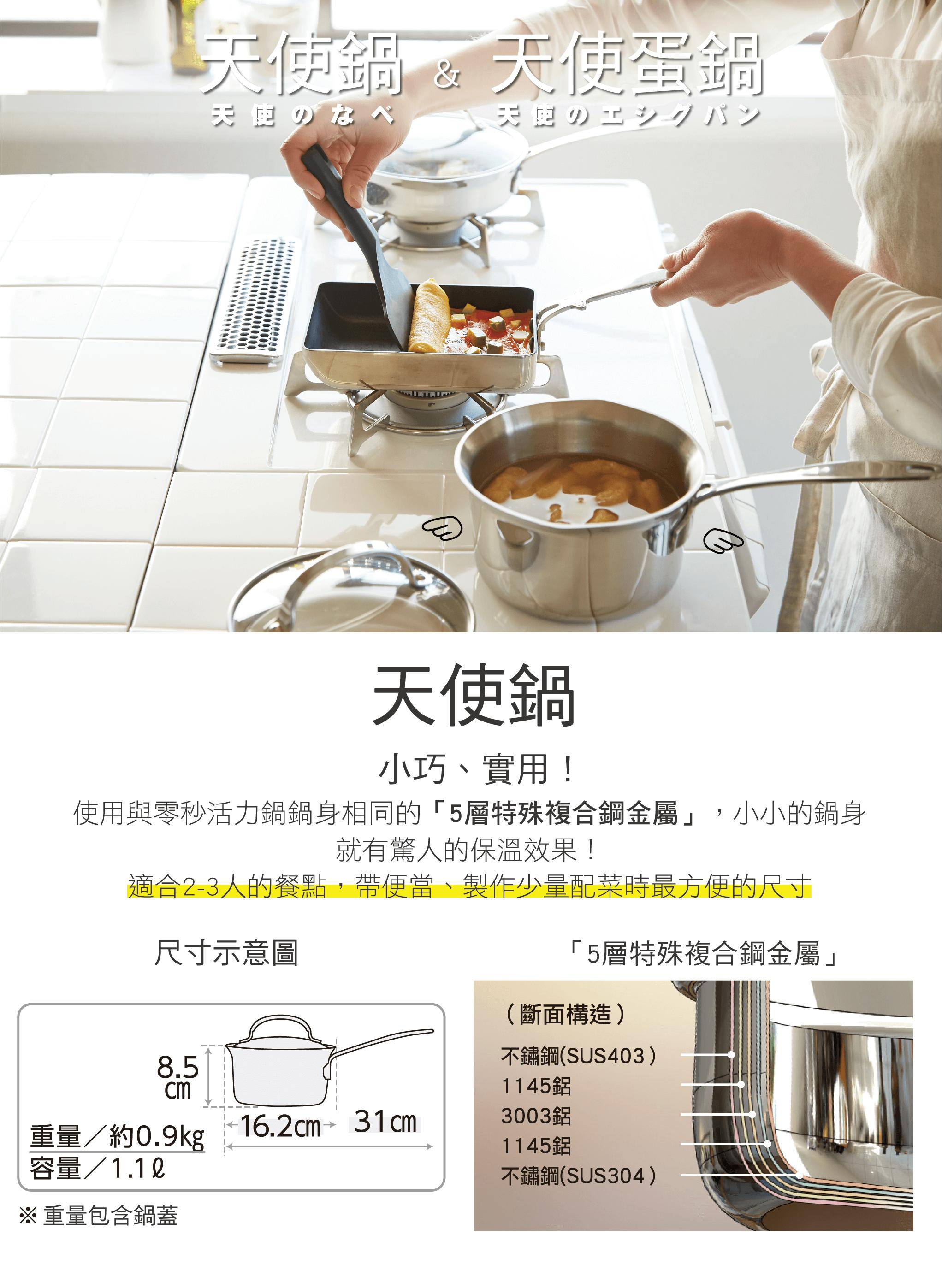 天使鍋,不鏽鋼鍋,不沾鍋,玉子燒,平底鍋,可愛鍋,蛋鍋