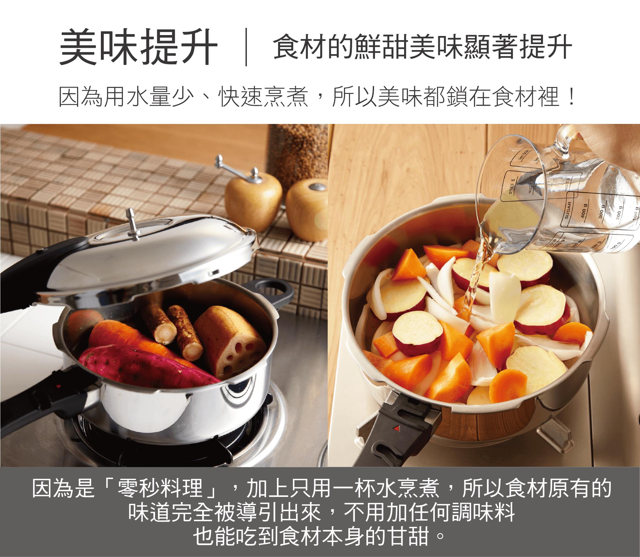 零秒活力鍋,日本製壓力鍋,最高世界等級料理氣壓,悶燒鍋,不鏽鋼鍋,日本鍋具