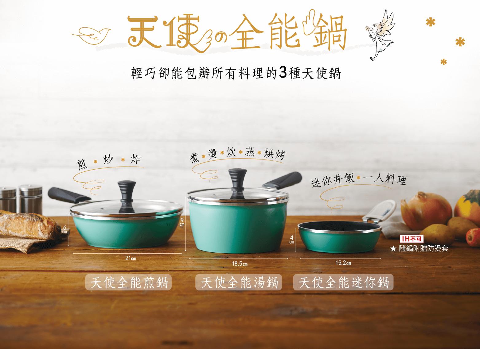 煎鍋,平底鍋,不沾鍋,小鍋子,小鍋推薦,天使鍋,全能鍋