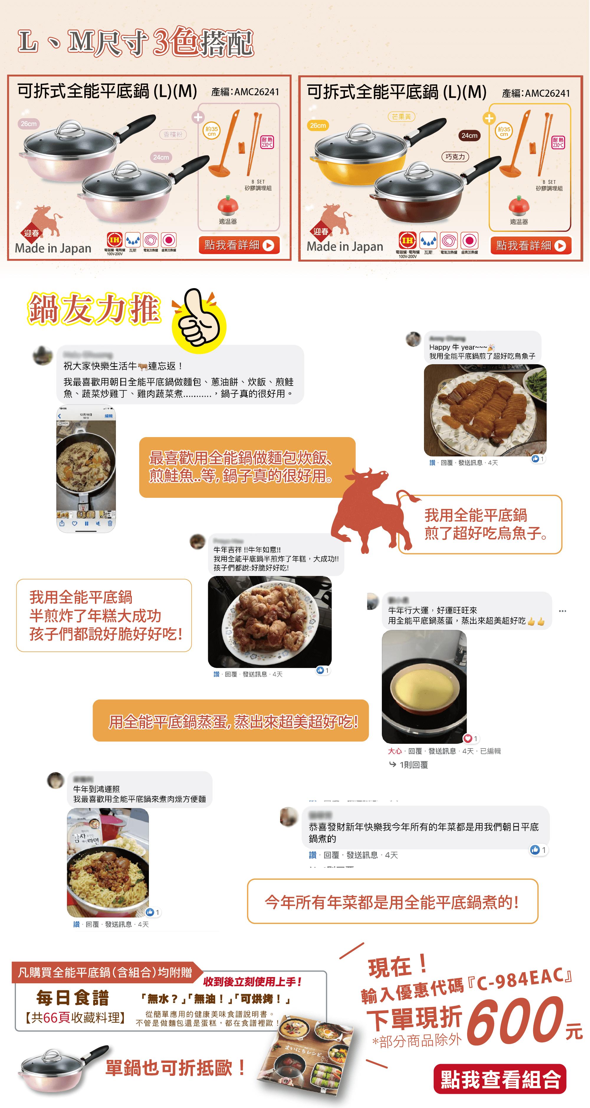 日本製鍋子推薦,全能鍋推薦,平底不沾鍋,日本製鍋具,換鍋優惠,平底鍋優惠