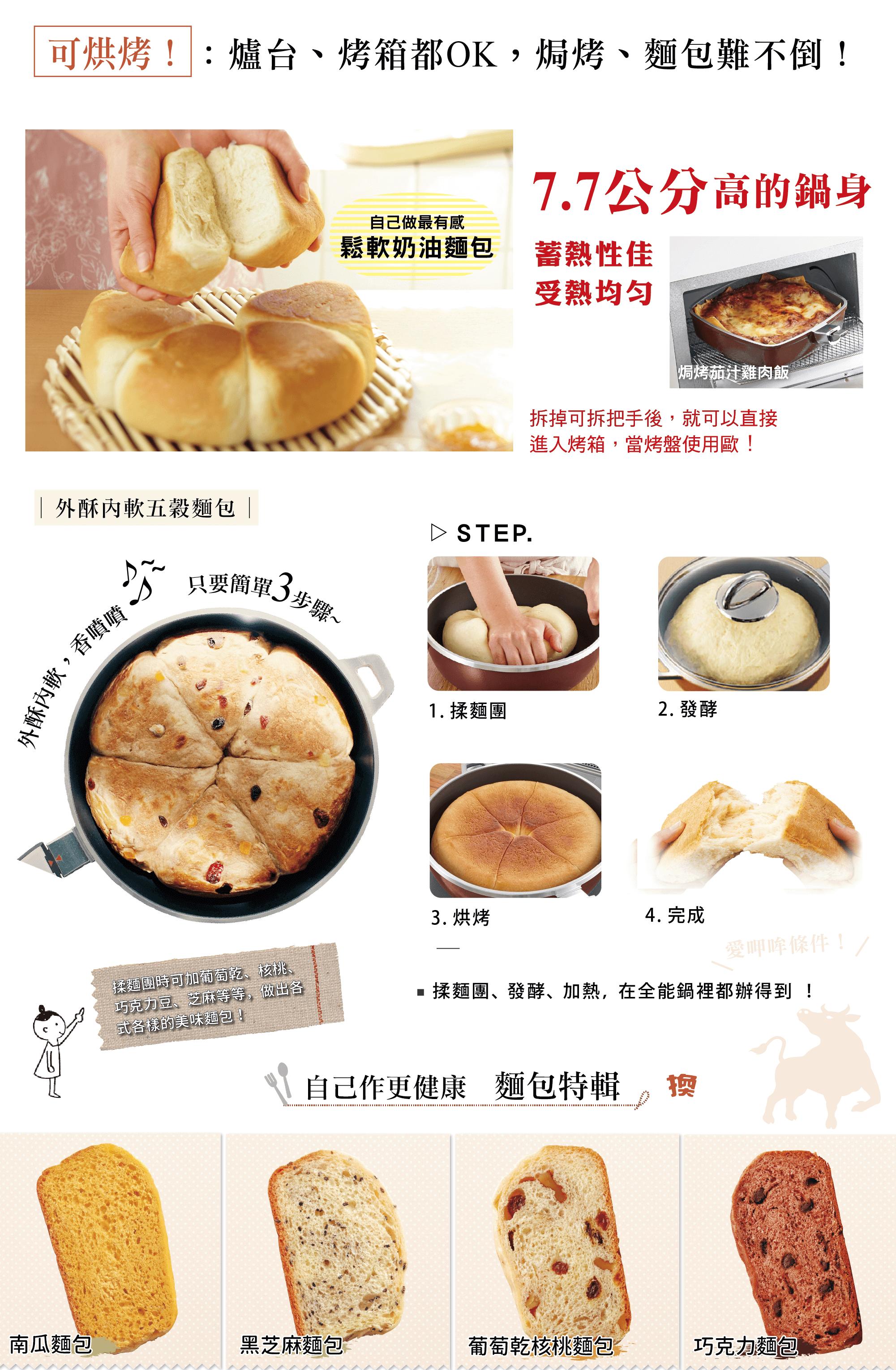 日本製平底鍋,烤麵包鍋子,平底不沾鍋,日本製鍋具,換鍋優惠,平底鍋優惠